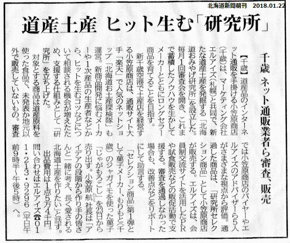2018.01.22 道新朝刊 おみやげ研究所
